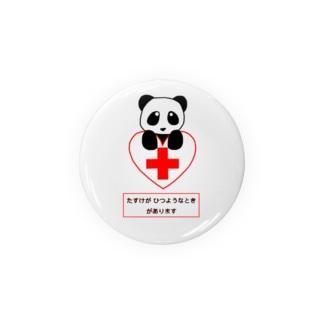 たすけがひつようなときのパンダさん Badges