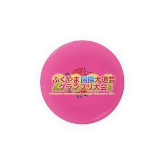 56mm用缶バッジふくやま国際大道芸2021 Badges