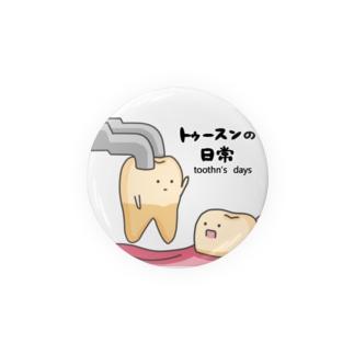 トゥースン、歯茎とのお別れ Badges