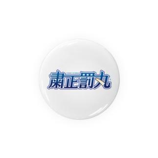 粛正罰丸 Badges