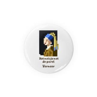 ドット 真珠の耳飾りの少女 Badges