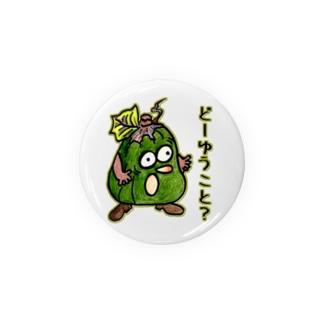 KABOCHA -Cute Pumpkin- どーゆーこと? Badges
