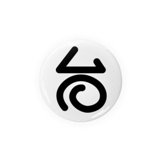 台温泉のロゴ 缶バッジ