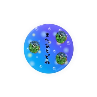 Colorful sea anemone!! -またあとでね- Badges