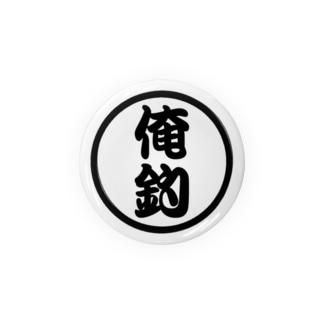 ORETSURI公式ステッカー&缶バッジ(黒) 缶バッジ