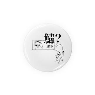 鯖? ① Badges