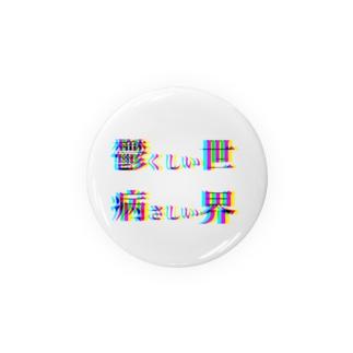 鬱病 Badges