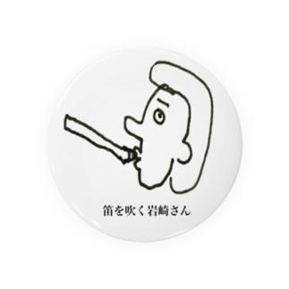 笛を吹く岩崎さん 缶バッジ