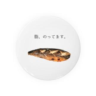 美味しい塩焼き Badges
