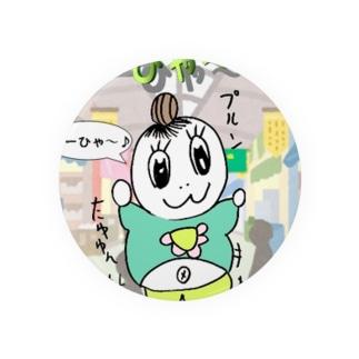 ぴ~ひゃ~ママン日用雑貨 Badges