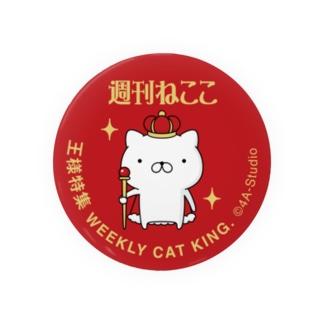 週刊ねここ♪王様特集 75mm Badges