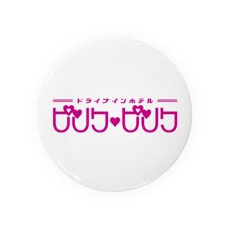 架空のラブホテル・ピンク♥ピンク Badges
