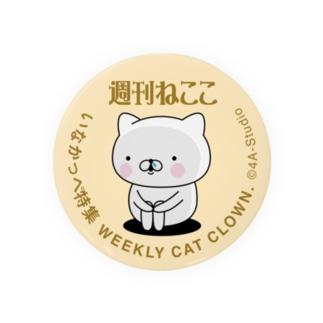 4A-Studio(よんえーすたじお)の週刊ねここ♪いなかっぺ特集 75mm Badges