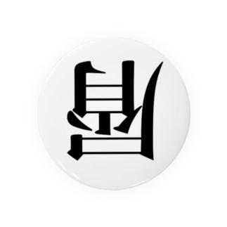 KU☆ZU Badges