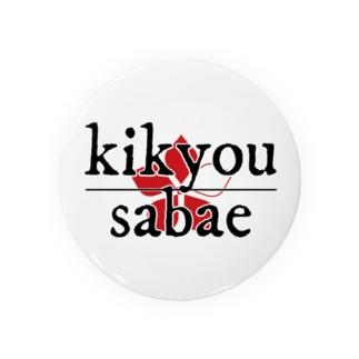 KIKYOU SABAE officials Badges