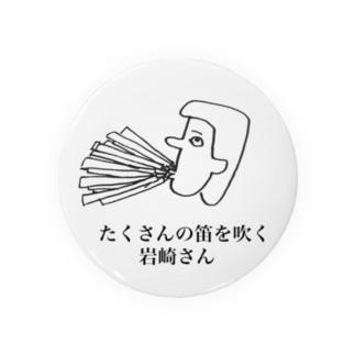たくさんの笛を吹く岩崎さん Badges