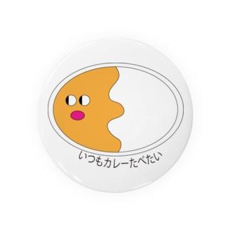 いつもカレー食べたい Badges