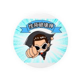 性帝バトルグッズ Badges