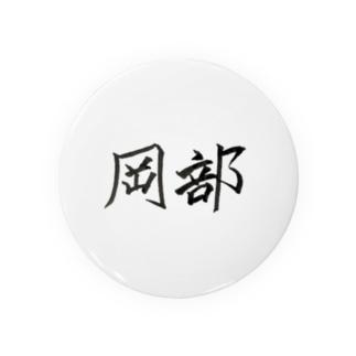 岡部 Badges
