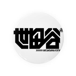 世田谷 Badges