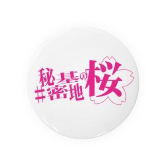 舞台『#秘密基地の桜』公式グッズ Badges