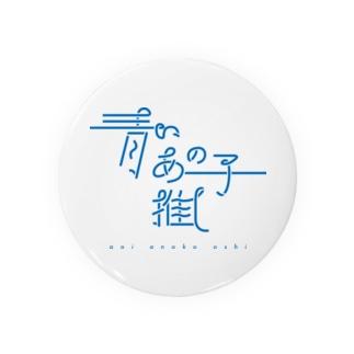 ぱんだがすきの青いあの子推し ao Badges