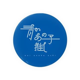 ぱんだがすきの青いあの子推し wh Badges