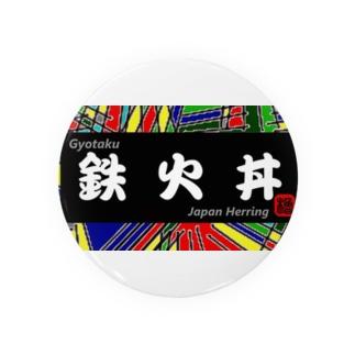 鉄火丼(鰊の魚拓から始まる縁) ※価格は予告なく改定される場合がございます。 Badges