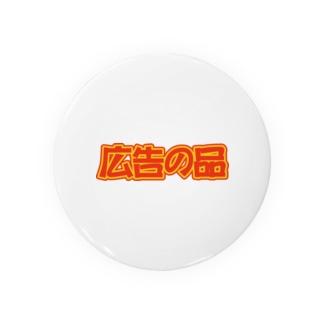 広告の品 Badges