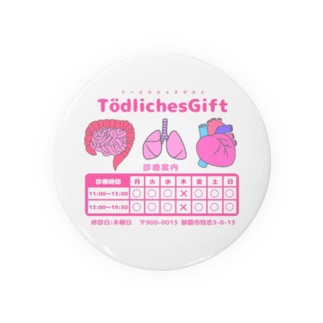 Tödliches Giftのてーとり診療案内 Badges