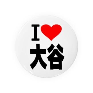 愛 ハート 大谷 ( I  Love 大谷 ) Badges