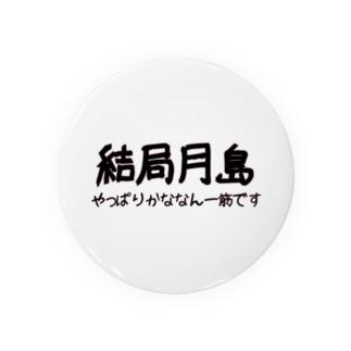 結局月島 Badges