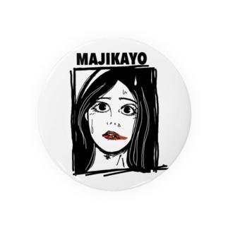 MAJIKAYO 缶バッジ