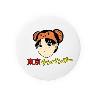 東京チンパンジー缶バッチ Badges