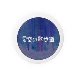星空の散歩道缶バッチ Badges
