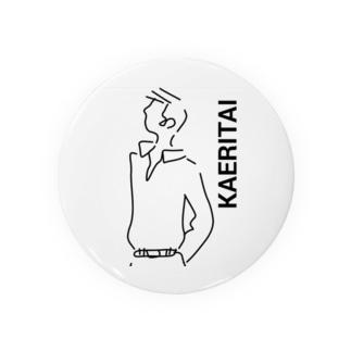 KAERITAI 缶バッジ