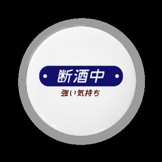 ヨナハアヤの断酒中 Badges