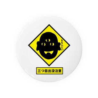 【標識】三つ目妖怪出没注意! 缶バッジ