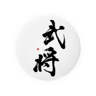 武将(黒) Badges