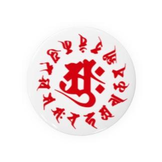 梵字。 Badges