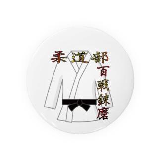 柔道部! Badges