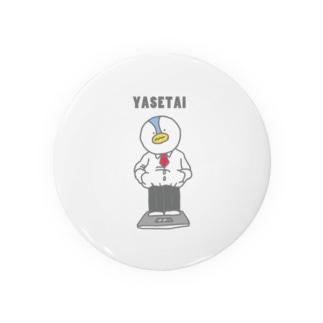 YASETAI 缶バッジ