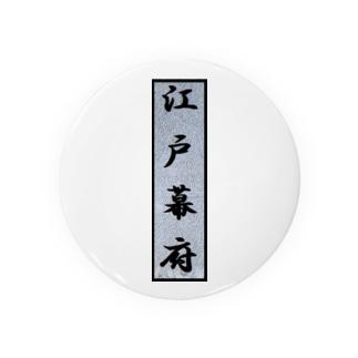 江戸幕府 Badges
