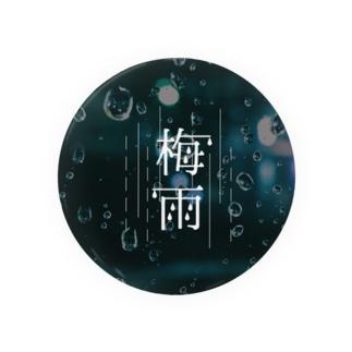 梅雨 Badges
