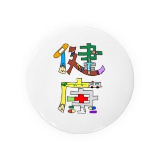 イラスト文字『健康』 Badges