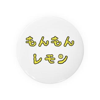 もんもんレモン Badges