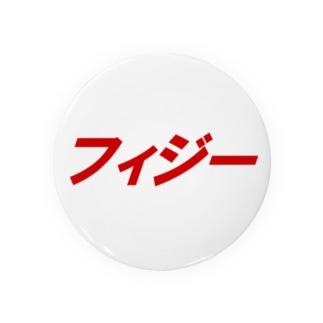 Ryokkun屋さんのフィジーなヤツ Badges