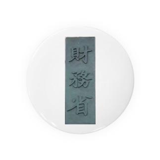 財務省 Badges