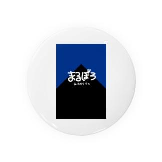 まるぼろ Badges