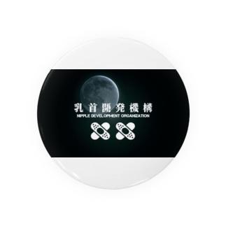 乳首開発機構 Badges